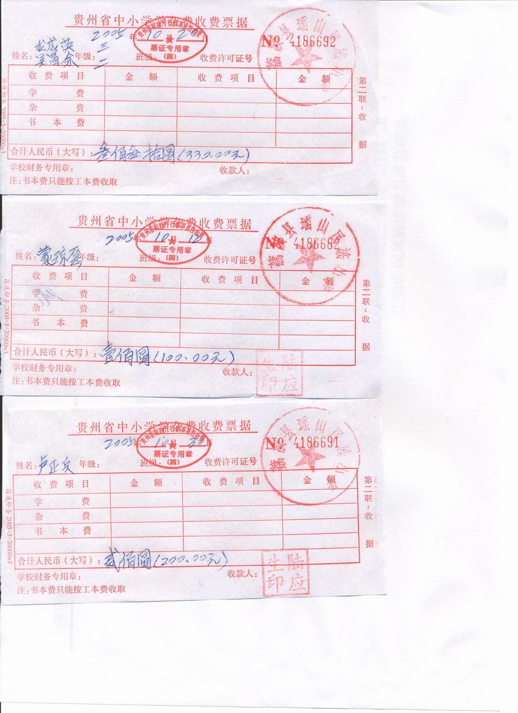 2005年下学期瑶山地区学生学费收据及成绩单图片